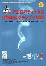FAI World Grand Prix - 2000 Motegi
